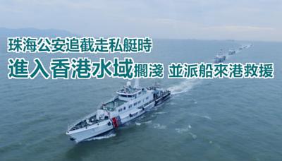 警方:珠海水警追截走私艇時進香港水域擱淺並派船救援 另一內地漢被捕
