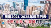 居屋2021丨居屋2021-2025年項目列表、沙田、北角、九龍城都有!