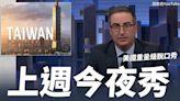奧利佛帶大家進深水區 王婉諭:期待台灣問題能否實質討論