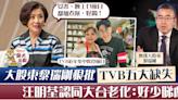 【大台改革】大股東黎瑞剛狠批TVB五大缺失 汪明荃認同大台老化:好少睇劇 - 香港經濟日報 - TOPick - 娛樂