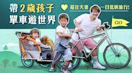 帶兩歲孩子單車遊世界!超狂夫妻的一日低碳旅行|一個爸兩個Wow EP5 單車尬車篇|綠色和平台灣