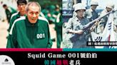 《魷魚遊戲》001 號伯伯 越戰韓國白馬部隊老兵 | Watershed Hong Kong | 立場新聞