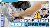 洗衣機5大禁忌 毛公仔入機隨時爛 專家警告這類衣物足以攪壞機|科技玩物