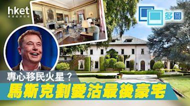 馬斯克放售最後豪宅 專心移民火星?(多圖) - 香港經濟日報 - 即時新聞頻道 - 國際形勢 - 環球社會熱點