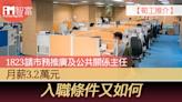【筍工推介】1823請市務推廣及公共關係主任 月薪3.2萬元 入職條件又如何 - 香港經濟日報 - 即時新聞頻道 - iMoney智富 - 理財智慧
