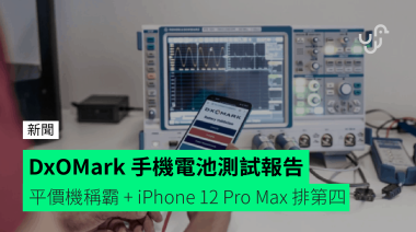 DxOMark 手機電池測試報告 平價機稱霸 + iPhone 12 Pro Max 排第四 - 香港 unwire.hk