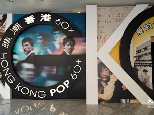 「瞧潮香港60+」文化展覽明開放 再現香港經典流行文化
