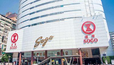 確診者曾到SOGO忠孝館 「8樓整層」25日停業一天