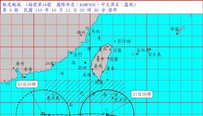 快新聞/【全台停班課整理】圓規颱風來襲12縣市防豪雨 花蓮縣明日停止上班、上課
