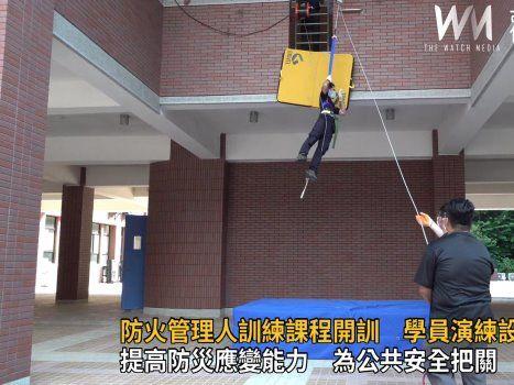 影/防火管理人訓練課程開訓 學員演練設備操作