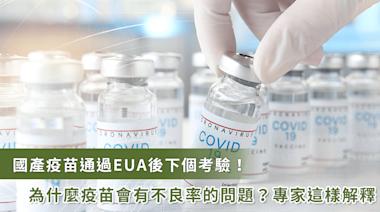 COVID-19/高端疫苗通過EUA後下個考驗!疫苗為什麼會有不良率的問題?