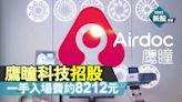 【新股IPO】鷹瞳科技2251今日起招股 一手入場費約8212元 - 香港經濟日報 - 即時新聞頻道 - 即市財經 - 新股IPO