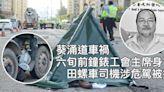葵涌道車禍六旬鐘錶工會主席身亡 田螺車司機涉危駕被捕