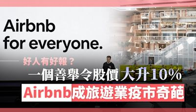 旅遊業疫市奇葩!一個善舉令股價大升10%!當老牌企業連連虧損,為何Airbnb能扭轉頹勢? | Jimmy Leung-改朝換代Digital