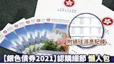 【銀色債券2021】認購細節懶人包 利息3.5厘、60歲可認購但有一大缺點!