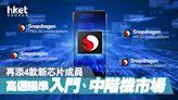 【芯片戰】高通發布4款新芯片 主攻中階+入門定位 - 香港經濟日報 - 即時新聞頻道 - 科技