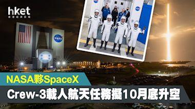【太空任務】NASA、SpaceX擬萬聖節進行Crew-3載人航天任務 - 香港經濟日報 - 即時新聞頻道 - 科技