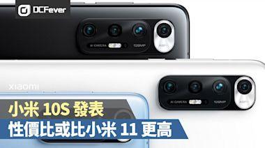 小米 10S 發表:性價比或比小米 11 高 - DCFever.com