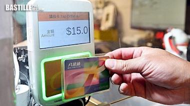 防套現5000元消費券 八達通將暫時禁電子錢包增值 | 社會事