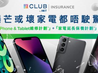 爆芒唔駛驚﹗喺Club Insurance網站投保 「Easy Phone & Tablet維修計劃 」每年最高總補償限額為HK$12,000|同場介紹「家電延長保養計劃」,家電壞咗都唔怕 - Price 最新情報