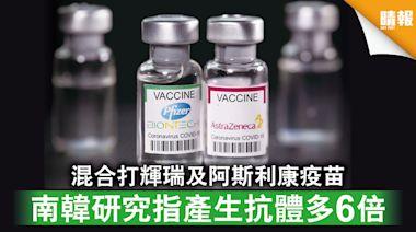 新冠疫苗 混合打輝瑞及阿斯利康疫苗 南韓研究指產生抗體多6倍 - 晴報 - 時事 - 要聞
