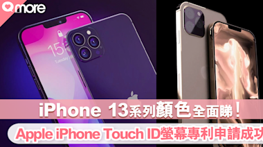 iPhone 13系列顏色全面睇!Apple iPhone Touch ID螢幕專利申請成功! | Article | SundayMore