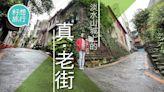 台灣旅遊|淡水山城上的老街 巷弄感受人情味 老屋活化變文青咖啡店 | 蘋果日報