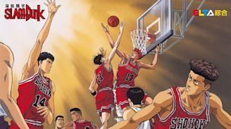 教練我想打籃球 《灌籃高手》鎖定愛爾達綜合台