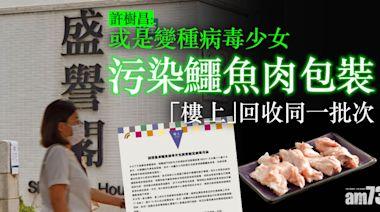 新冠肺炎|專家料變種病毒少女污染鱷魚肉包裝 「樓上」回收同一批次接受顧客退貨 - 新聞 - am730