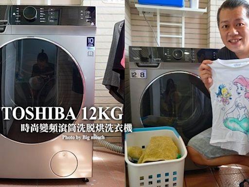 【開箱】TOSHIBA東芝12公斤變頻滾筒洗脫烘洗衣機.變頻馬達10年保固! - SayDigi   點子生活
