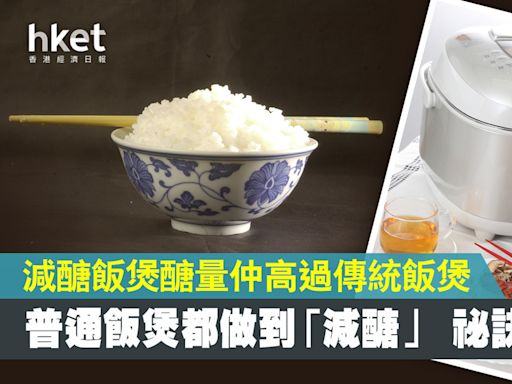 【消委會報告】減醣飯煲效用成疑 原來傳統飯煲都能做到減醣效果 - 香港經濟日報 - 地產站 - 家居生活 - 家居情報