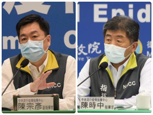 Live/新冠肺炎疫情記者會 Yahoo奇摩全程直播