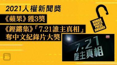 《蘋果》獲3項人權新聞獎 《鏗鏘集》「7.21誰主真相」奪中文紀錄片大獎 | 蘋果日報