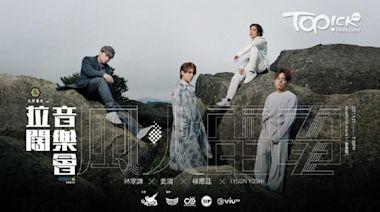 【拉闊音樂會】柳應廷覺姜濤有霸氣 期待跟林家謙+Tyson跳舞 - 香港經濟日報 - TOPick - 娛樂