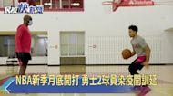 NBA新季月底開打 勇士2球員染疫開訓延
