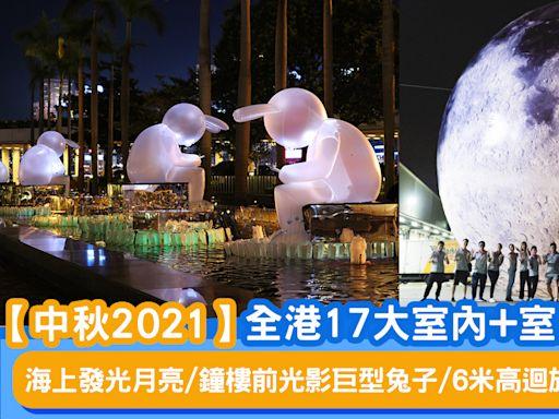【中秋2021】全港17大室內+室外打卡好去處 海上發光月亮/鐘樓前光影巨型兔子/6米高迴旋木馬/大澳花燈節