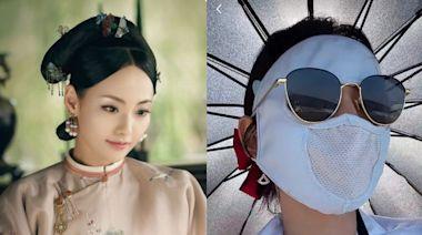 《延禧》最美妃子張嘉倪「防曬面罩」引熱議!搭配「油敷法」快速美白、縮毛孔