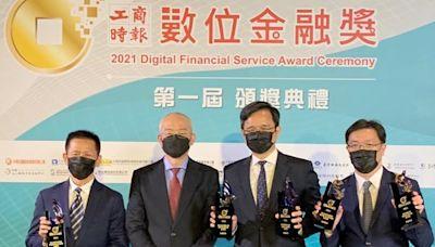 數位躍升 凱基證與期貨榮獲數位金融獎肯定