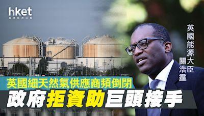 英國細天然氣供應商頻倒閉 政府拒資助巨頭接手 - 香港經濟日報 - 即時新聞頻道 - 國際形勢 - 環球社會熱點