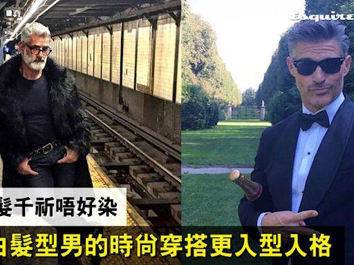 銀髮時尚熟男更入型入格,20個白髮型男的時尚穿搭示範告訴你打扮時髦是永恆︱Esquire HK