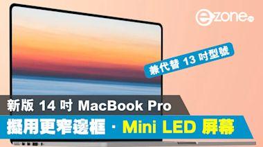 傳新版 14 吋 MacBook Pro 代替 13 吋型號 改用更窄邊框及 Mini LED 屏幕 - ezone.hk - 科技焦點 - 電腦
