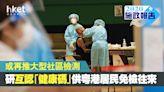 【健康碼】施政報告:研互認「健康碼」供粵港居民免檢往來 或再推大型社區檢測 - 香港經濟日報 - 即時新聞頻道 - 即市財經 - 宏觀解讀