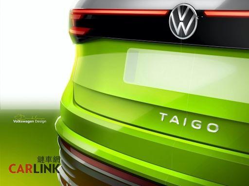 跨界休旅再一發!VW Taigo 今年夏天見!