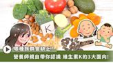 【營養TalkTalk】維生素K是什麼?哪一種人最容易缺乏?營養師親解維生素K真面目! | 蕃新聞
