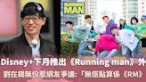 Disney+下月推出《Running man》外傳 劉在錫不參與惹網友爭議:「無佢點算係《RM》