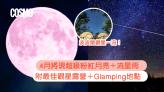 4月超級粉紅月亮及天琴座流星雨日期時間參考 附最佳觀星露營地點 香港7大特色露營屋推介   Cosmopolitan HK