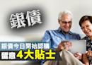 【銀色債券2020】銀債今日開始認購 留意4大貼士 - 香港經濟日報 - 理財 - 收息攻略