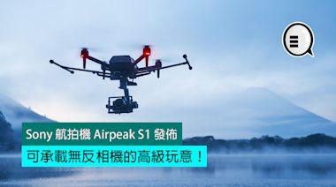 Sony 航拍機 Airpeak S1 發佈,可承載無反相機的高級玩意!