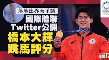 東京奧運|國際體操聯會公佈橋本大輝得分計法 強調評分公正準確 - 香港體育新聞 | 即時體育快訊 | 最新體育消息 - am730