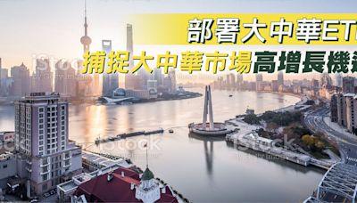 部署大中華ET 捕捉大中華市場高增長機遇 - 香港經濟日報 - 報章 - 特約